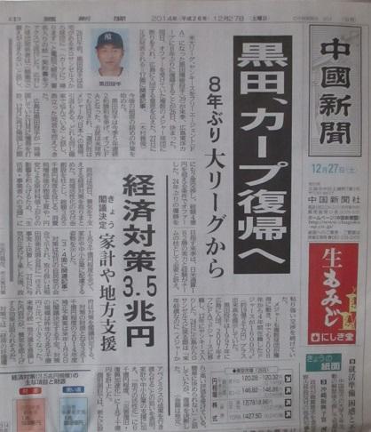 黒田、カープ復帰へ 8年ぶり 大リーグから