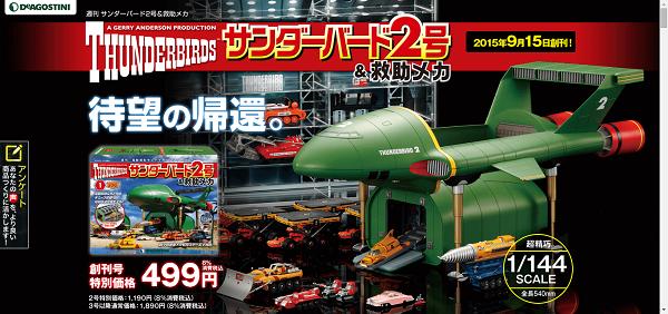 週刊 サンダーバード2号&救助メカ | デアゴスティーニ・ジャパン