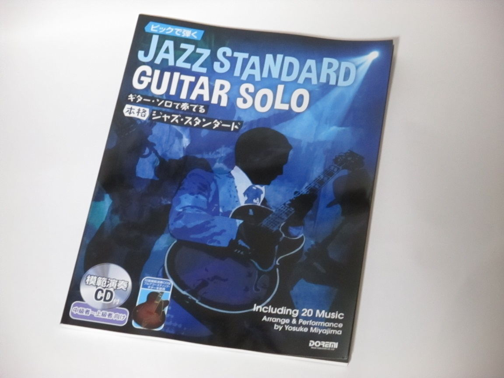 JAZZ STANDARD GUITAR SOLO