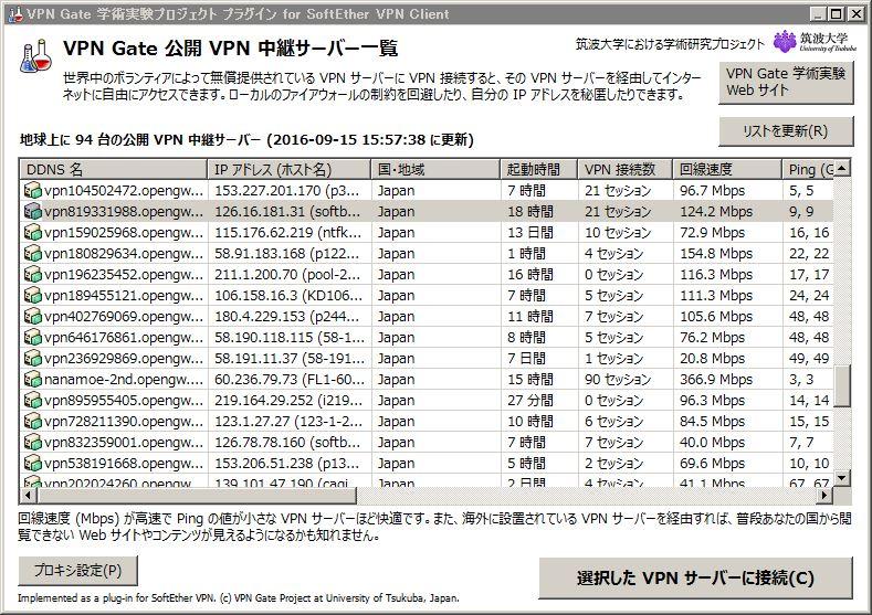 VPN Gate 公開 VPN 中継サーバー