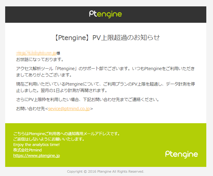【Ptengine】PV上限超過のお知らせ