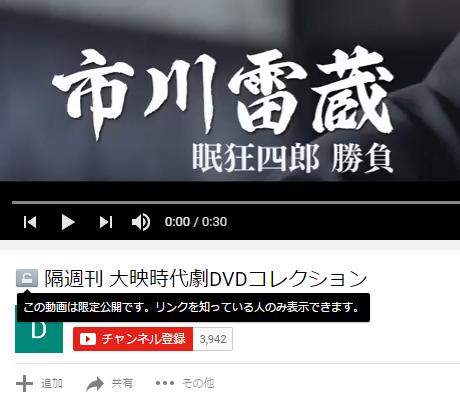 大映時代劇映画 YouTube
