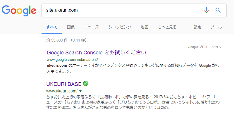 site:ukeuri.com 約 55,800 件
