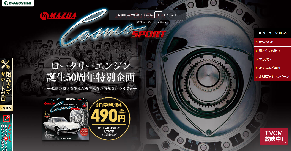 ロータリーエンジン生誕50周年特別企画