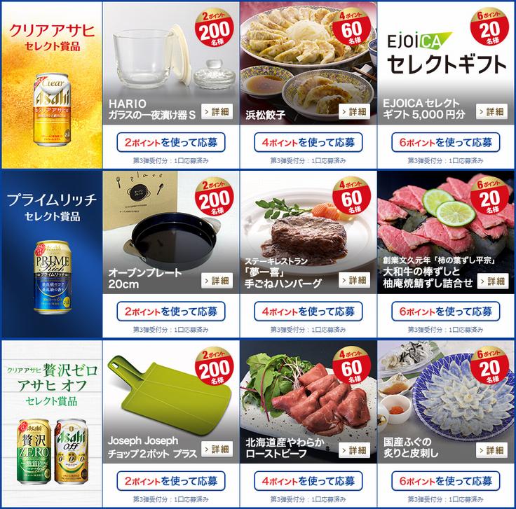 麦の新ジャンルNo.1 ご愛飲感謝キャンペーン賞品