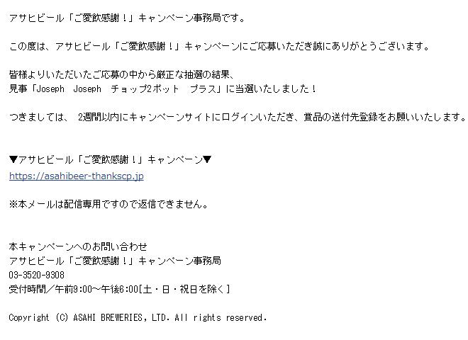 【当選のお知らせ】アサヒビール「ご愛飲感謝!」キャンペーン