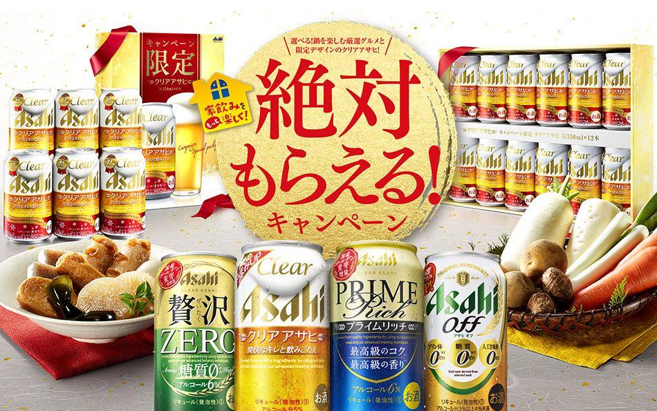 2017年秋冬 アサヒビール「絶対もらえる!」キャンペーン
