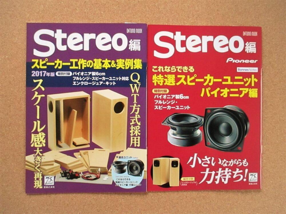 Stereo編 スピーカー工作の基本&実例集 2017年版・これならできる特選スピーカーユニット パイオニア編
