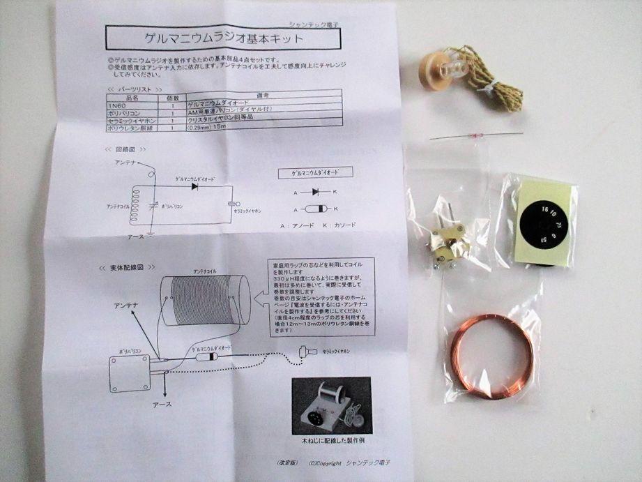 ゲルマニウムラジオ基本キット
