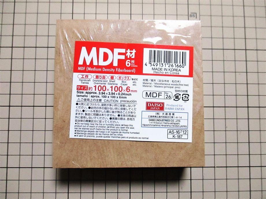 MDF材 100×100×6(ダイソー)