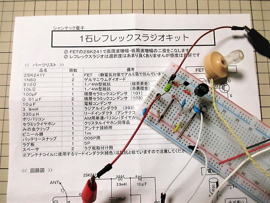 シャンテック電子 1石レフレックスラジオキット