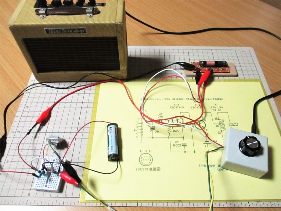 #7 簡単な回路でやさしい-直結式2石イヤホン・ラジオ