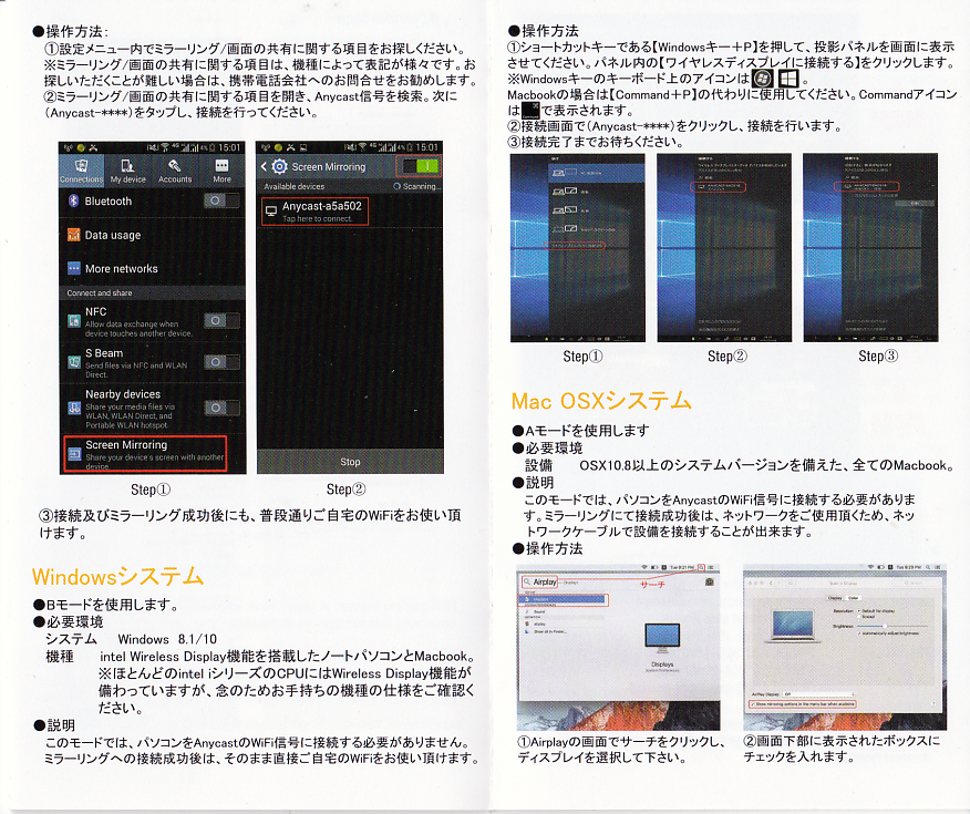 AnyCast 取扱説明書 その3