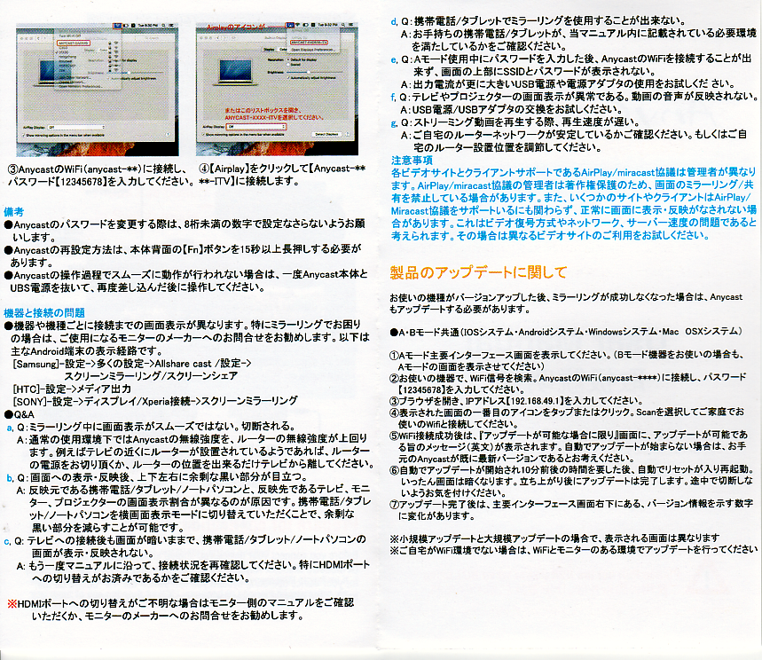 AnyCast 取扱説明書 その4