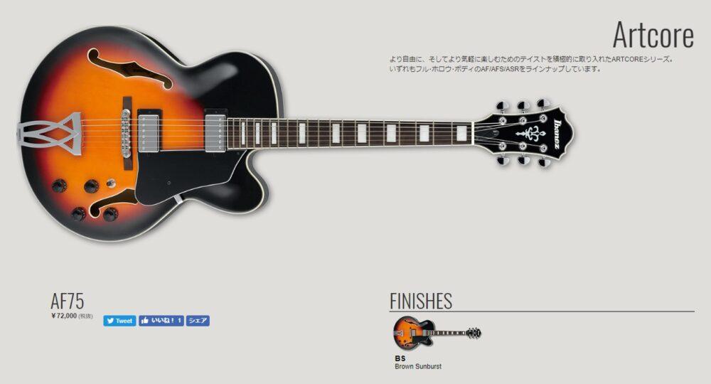 Ibanez guitars AF75