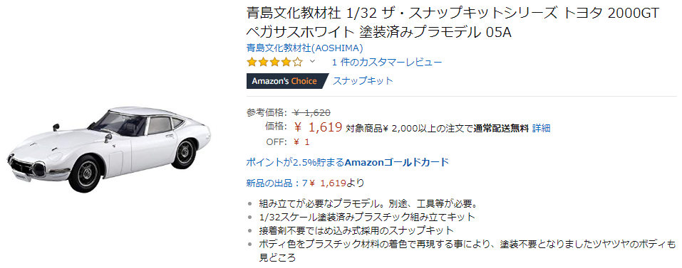 Amazon I 青島文化教材社 1/32 ザ・スナップキットシリーズ トヨタ 2000GT ペガサスホワイト 塗装済みプラモデル 05A