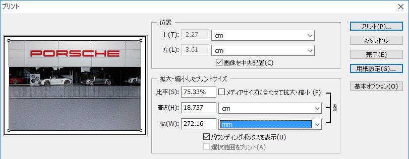 ファイル→プリントプレビュー 印刷サイズ設定