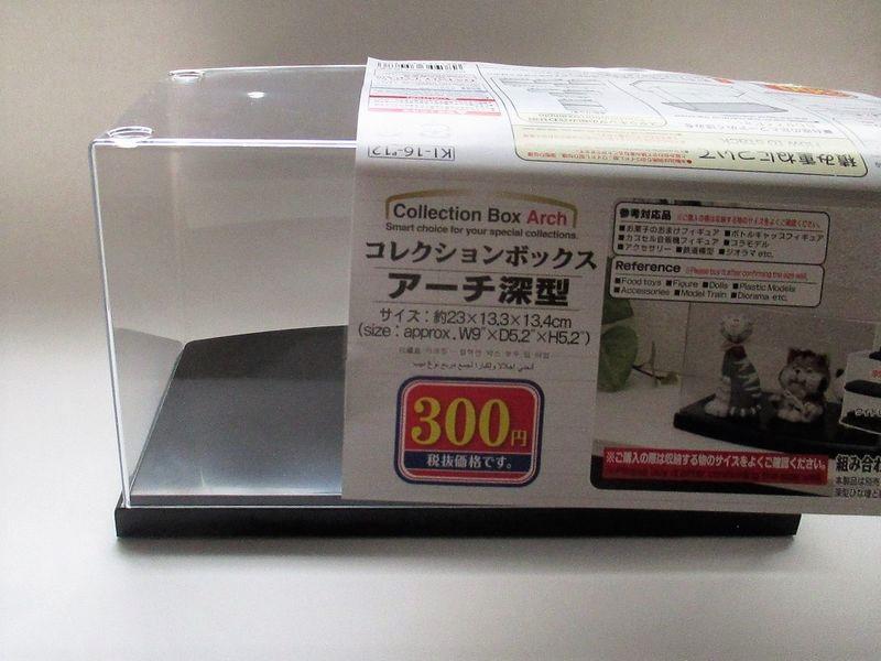 コレクションボックス アーチ深型サイズ:約23×13.3×13.4cm