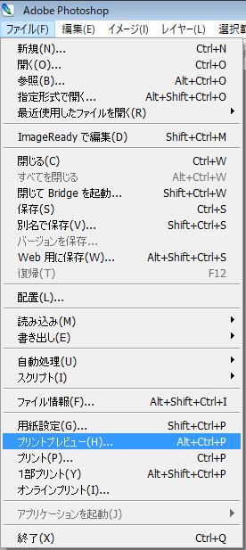 ファイル→プリントプレビュー