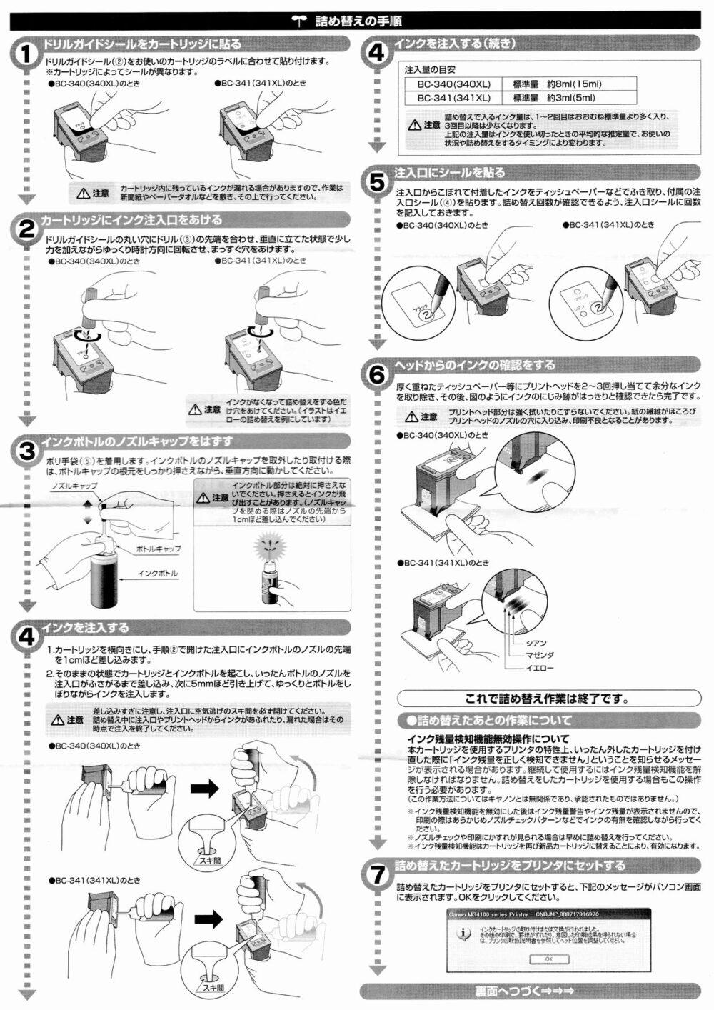 詰め替えインク取扱説明書 1
