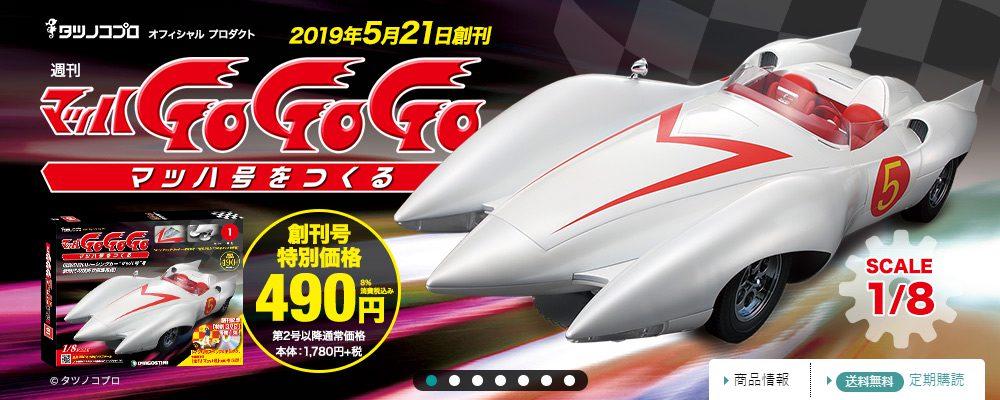 週刊『マッハGOGOGO マッハ号をつくる』