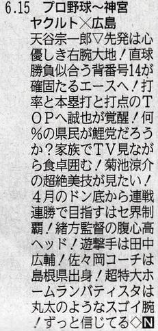 優勝確立0%からの4連覇へ広島一丸!