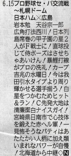 広島人じゃが吉田輝星&清宮を見たい!