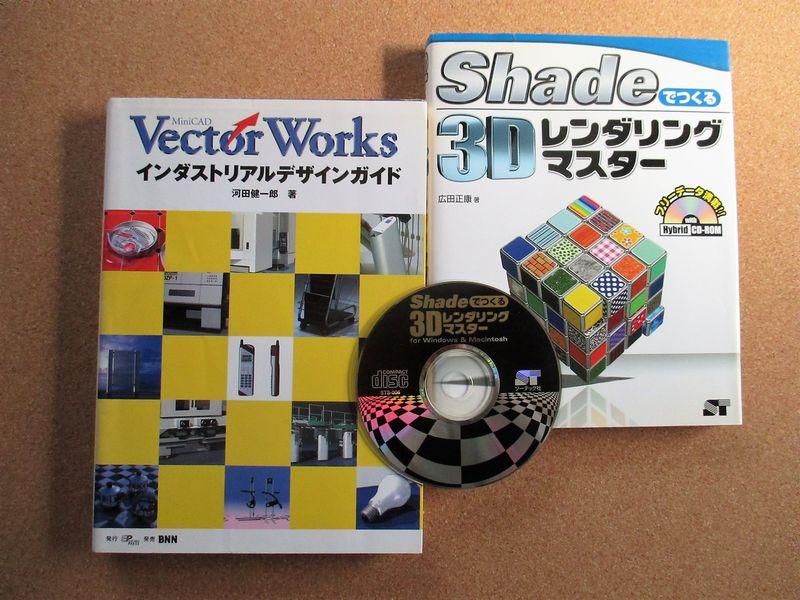 MiniCAD VectorWorks インダストリアルデザインガイド、Shadeでつくる3Dレンダリングマスター