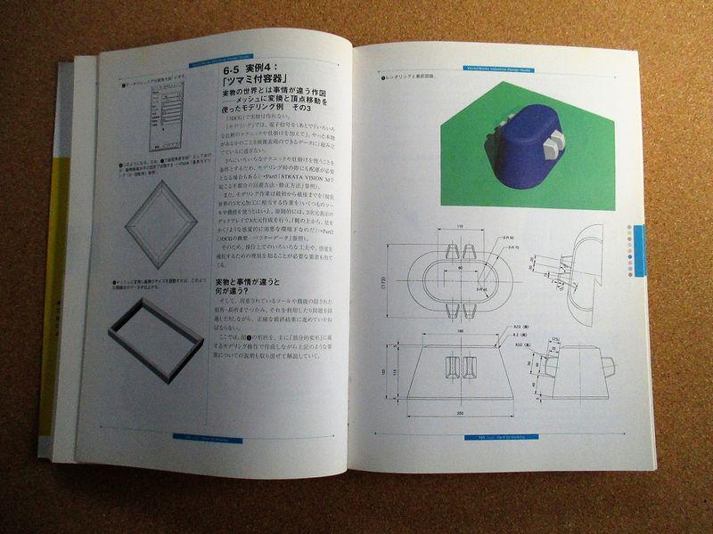MiniCAD VectorWorks インダストリアルデザインガイド ツマミ付き容器