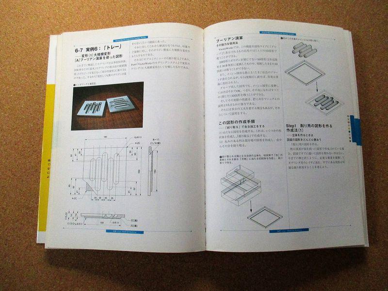 MiniCAD VectorWorks インダストリアルデザインガイド トレー