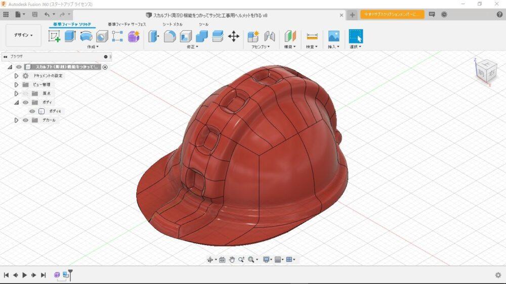 工事用ヘルメット モデリング