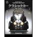 「週刊 クラシックカーをつくる」2017年3月21日創刊!(新潟地区先行販売)