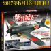 「週刊 紫電改をつくる」広島地区で2017年6月13日創刊!