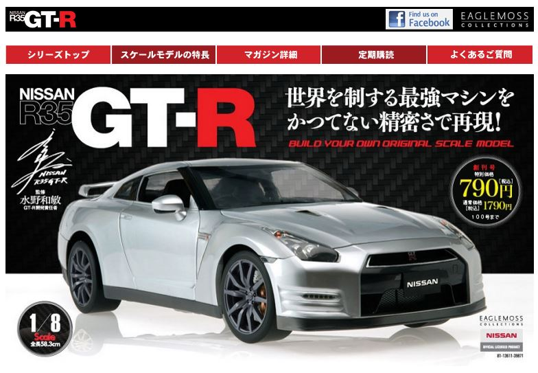 週刊 NISSAN R35 GT-R