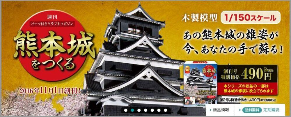 デアゴスティーニ 熊本城