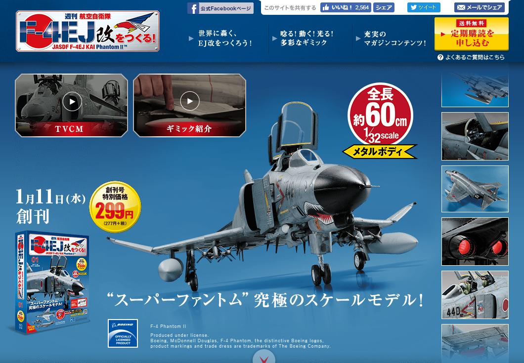 『週刊 航空自衛隊 F-4EJ改をつくる!』