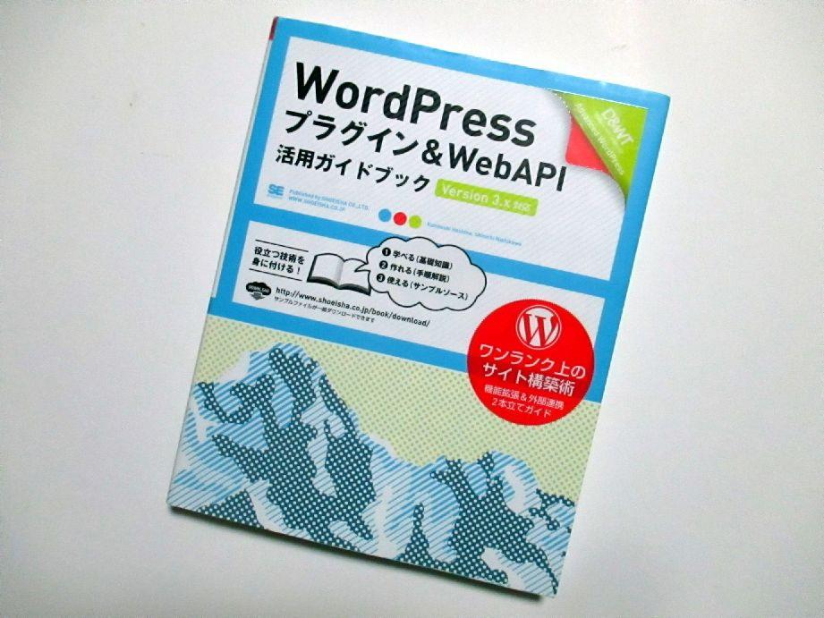 プラグイン&WebAPI活用ガイドブック