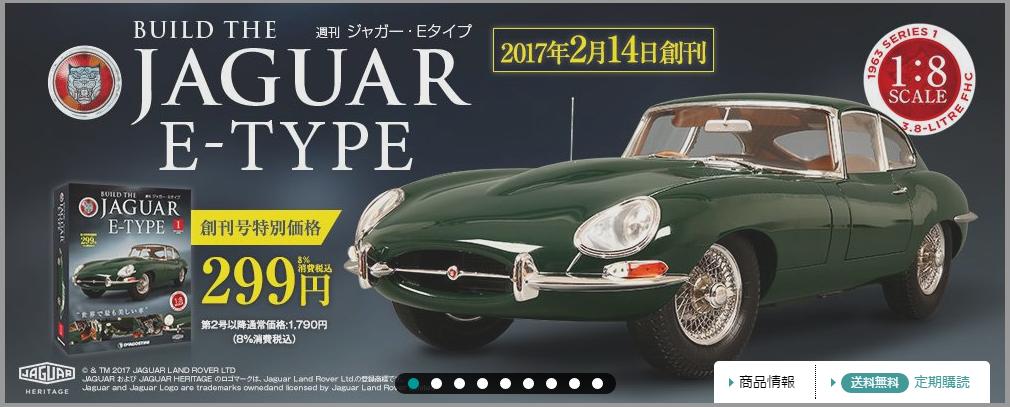 週刊 ジャガー・Eタイプ BUILD THE JAGUAR E-TYPE