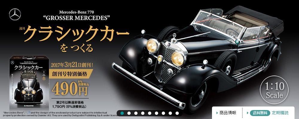 "Mercedes-Benz 770 ""GROSSER MERCEDES"" 週刊 クラシックカーをつくる"