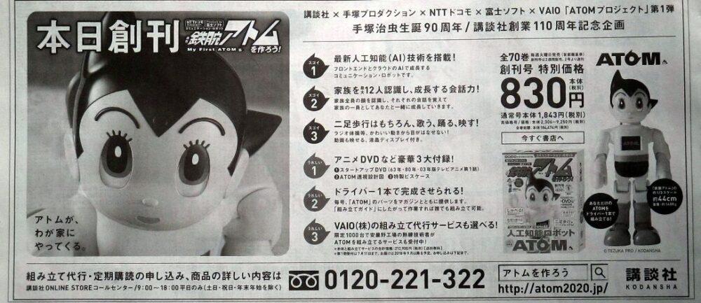 週刊 鉄腕アトムを作る! 新聞広告