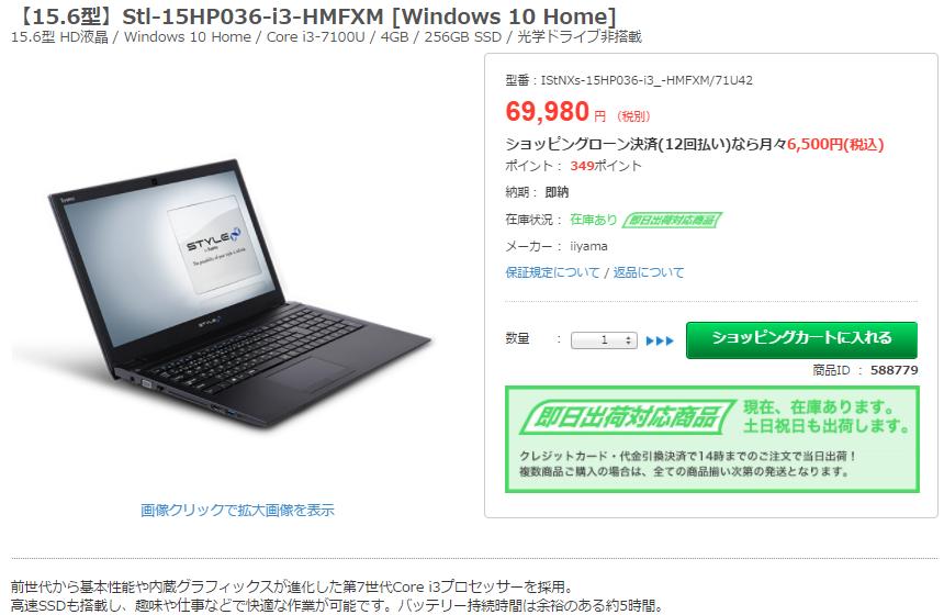 15.6型 HD液晶 / Windows 10 Home / Core i3-7100U / 4GB / 256GB SSD / 光学ドライブ非搭載