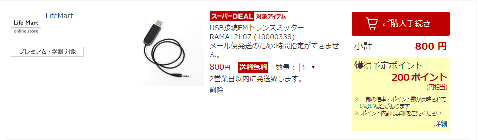 楽天 USB接続FMトランスミッター