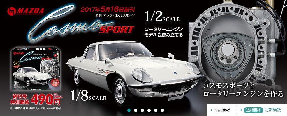 週刊 マツダ・コスモスポーツ