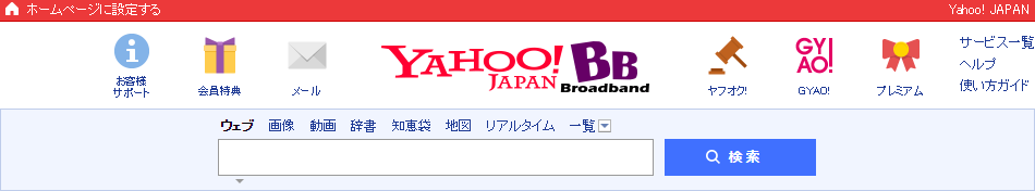 Yahoo! BB トップページ