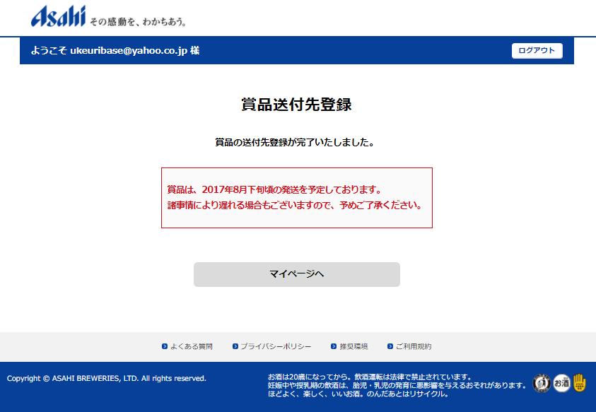 アサヒビール「ご愛飲感謝!」キャンペーン 賞品送付先登録