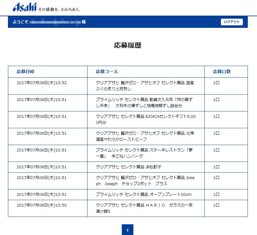 麦の新ジャンルNo.1 ご愛飲感謝キャンペーン 応募履歴