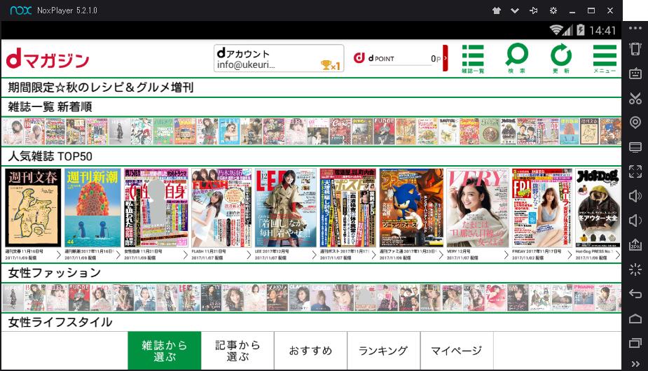 NoxPlayer5 dマガジン(横)