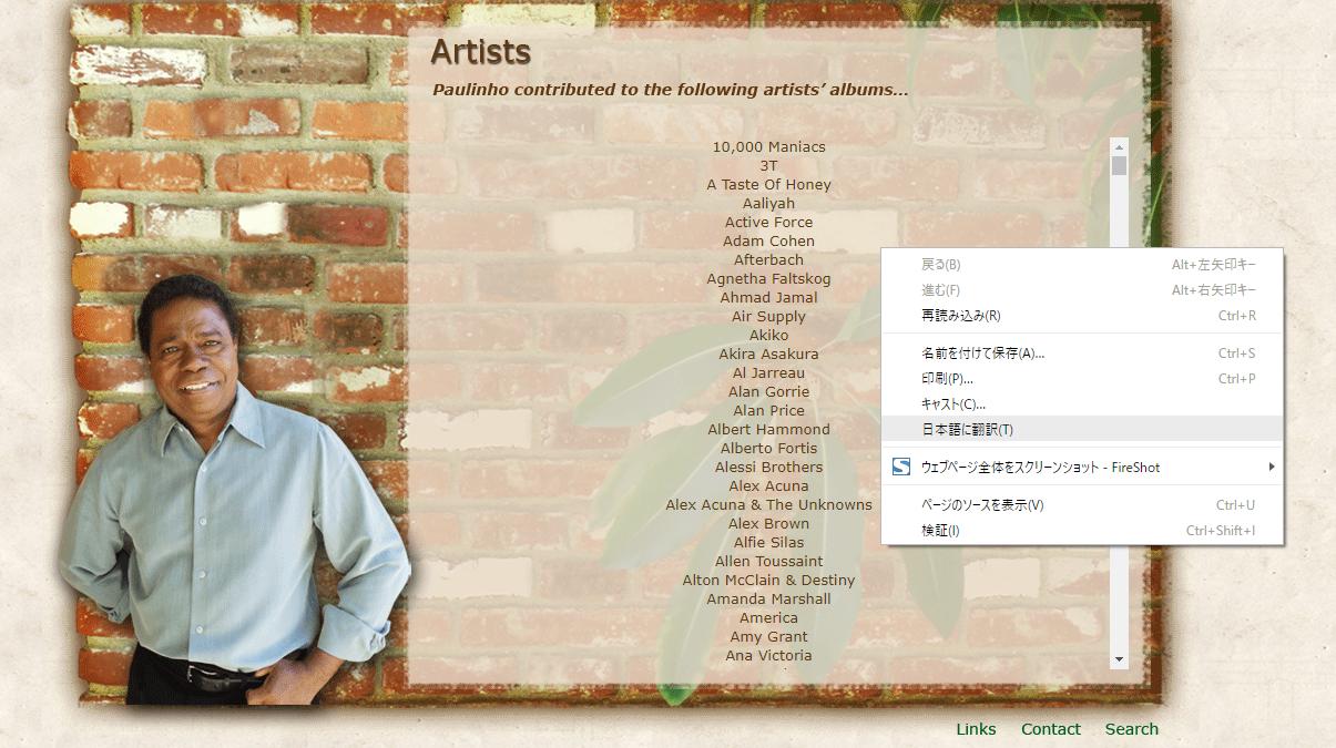 http://www.paulinho.com/artists2.php 右クリック一発 日本語に翻訳!