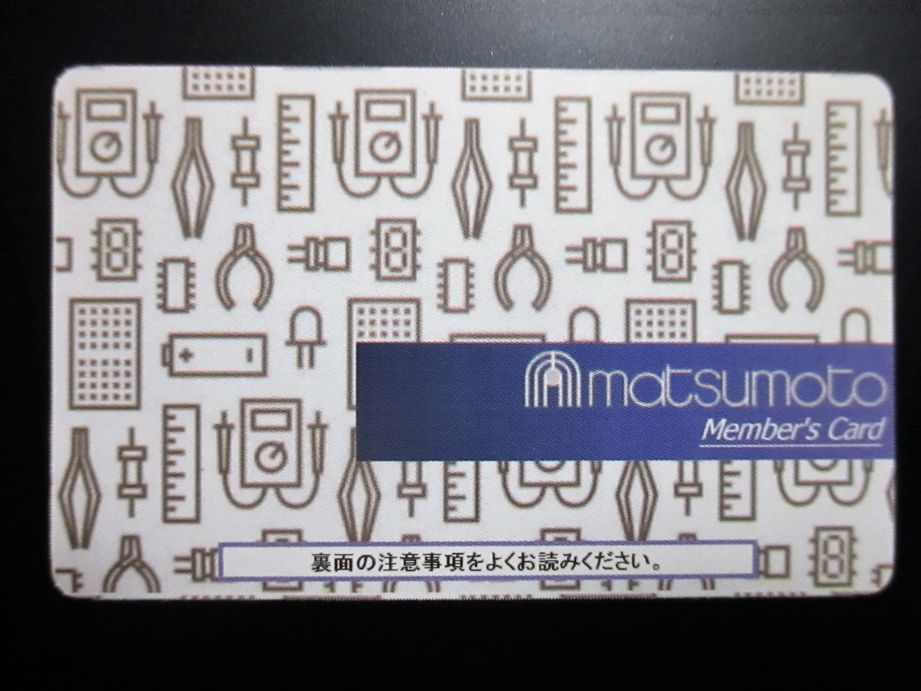 松本無線メンバーズカード