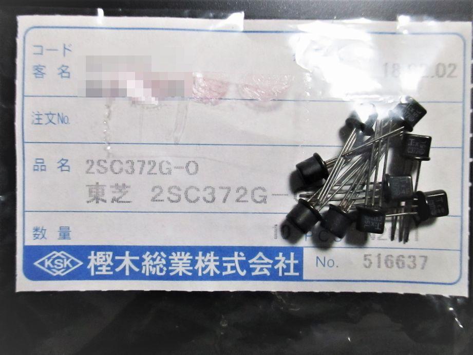 トランジスタ 2SC372(樫木総業株式会社で購入)